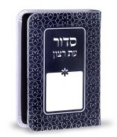 Siddur Eis Ratzon Black Rainbow Design Faux Leather Softcover Edut Mizrach