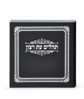 Mini Laminated Tehillim Black