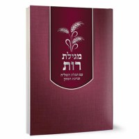 Megillas Rus Booklet with Birchas Hamazon - Maroon - Meshulav