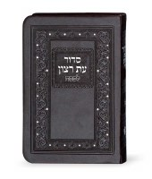 Siddur Eis Ratzon for Pesach Brown Soft Faux Leather Sefard