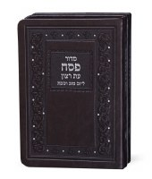 Siddur for Pesach Faux Leather Pocket Size 2 Volume Set