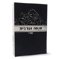 Mini Mincha Maariv Booklet Black Ashkenaz [Paperback]