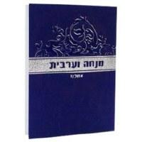 Mini Mincha Maariv Booklet Blue Sefard [Paperback]