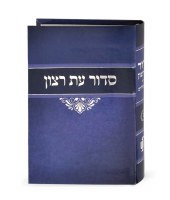 Laminated Siddur Eis Ratzon with Tehillim Blue Sefard [Flexibound]