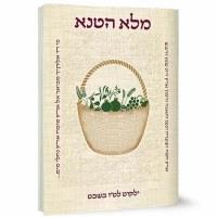 Malei Hateneh Tu B'Shvat Booklet - Meshulav [Paperback]