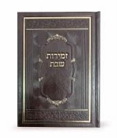 Zemiros Shabbos Booklet Maroon Faux Leather Ashkenaz [Hardcover]