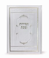 Zemiros Shabbos Book White Faux Leather Elegant Design Ashkenaz [Hardcover]
