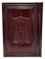 Bonded Leather Tehillim Brown Slipcased