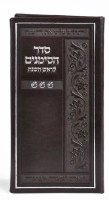Simanim for Rosh Hashanah Brown Faux Leather Hardcover