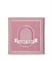 Shanah Tovah Simanim Booklet Pink Mosaic Faux Leather Cover Ashkenaz [Hardcover]
