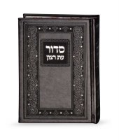 Classic Siddur Eis Ratzon Brown Faux Leather Sefard