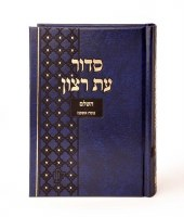 Siddur for Bais Knesses Blue Medium Size Ashkenaz [Hardcover]