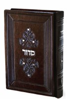 Siddur Medium Size Brown Faux Leather Ashkenaz