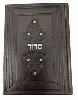 Siddur Faux Leather Medium Size Brown Ashkenaz Accentuated with Crystals [Hardcover]