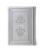 Siddur Eis Ratzon Medium Size Gray Faux Leather Accentuated with Crystals Ashkenaz [Hardcover]