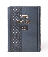 Siddur for Bais Knesses Grey Medium Size Edut Mizrach [Hardcover]
