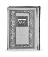 Tehillim Eis Ratzon Faux Leather Grey Medium Size [Hardcover]