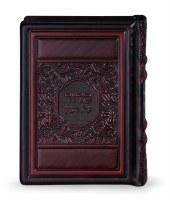 Siddur Eis Ratzon Slipcased Brown Antique Leather Elegant Design Sefard