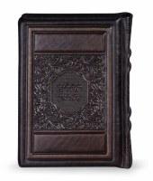 Siddur Eis Ratzon Slipcased Brown Antique Leather Elegant Design Ashkenaz