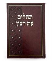 Tehillim Eis Ratzon Sky Large Size Brown [Hardcover]
