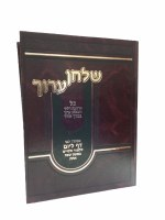 Shulchan Aruch Yomi 1 Volume [Hardcover]