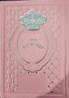 Siddur LeBas Yisroel Avodas Hashem Pink Leather Silver Crown Design Edut Mizrach