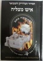 Siddur Ish Matzliach for Tisha B'Av Edut Mizrach Third Edition [Paperback]