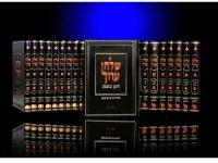 Shulchan Aruch Machon Yerushalayim 34 Volume Set [Hardcover]