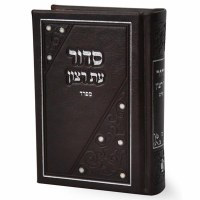 Siddur Eis Ratzon Pocket Size Brown Faux Leather Ashkenaz