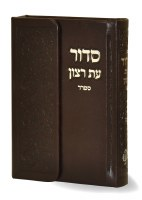 Siddur and Tehillim with Magnet Brown Faux Leather Edut Mizrach