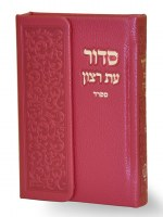 Siddur and Tehillim with Magnet Pink Faux Leather Ashkenaz