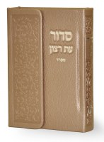 Siddur and Tehillim with Magnet Pearl Faux Leather Edut Mizrach