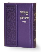 Siddur and Tehillim with Magnet Purple Faux Leather Edut Mizrach