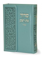Siddur and Tehillim with Magnet Turquoise Faux Leather Edut Mizrach
