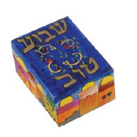 Yair Emanuel Shavuah Tov Spice Box with Cloves