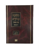 Mishna Berurah Hamevoar Oz Vehadar Perek Vav [Hardcover]