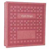 Tefillah L'Kallah Card Dark Pink Faux Leather
