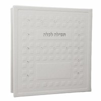 Tefillah L'Kallah White Faux Leather BiFold Accentuated with Crystals