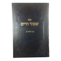Sifsei Chaim on Bereishis [Hardcover]