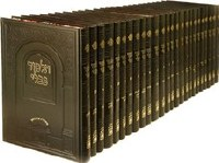 Chasan Shas Oz VeHadar Friedman Edition Black Cover [Hardcover]