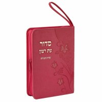 Siddur and Tehillim with Zipper Pink Faux Leather Edut Mizrach