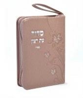 Siddur Eis Ratzon with Zipper Pearl Softcover Sefard