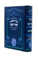Siddur Weekday Hamevoar Abir Yaakov Edut Mizrach [Hardcover]
