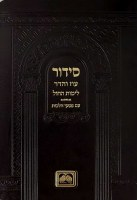 Siddur Oz Vehadar Weekday Pocket Size Sefard [Hardcover]