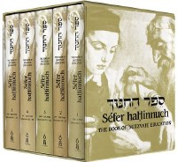 Sefer Ha-Hinnuch Student Edition 5 Volume Slipcased Set [Hardcover]