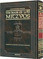The Schottenstein Edition Sefer Hachinuch - Book Of Mitzvos - Volume 1 - Mitzvos 1- 65 [Hardcover]