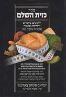 Sefer K'Zayis Hashalem (Hebrew Only)