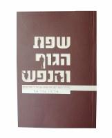 Sefas Haguf VeHanefesh [Paperback]
