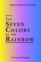 The Seven Colors of the Rainbow [Paperback]