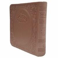Tehillim Tefillos Ubakushos Leatherette Hebrew Small Size Mauve